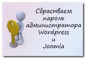 Сброс пароля администратора Wordpress и Joomla